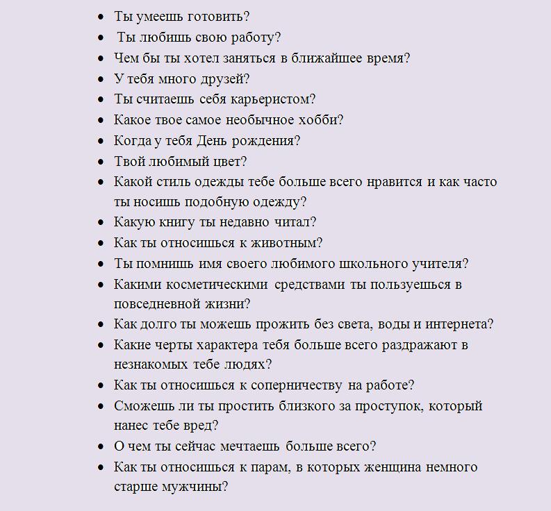 Которые правила девушка знакомстве при должна знать