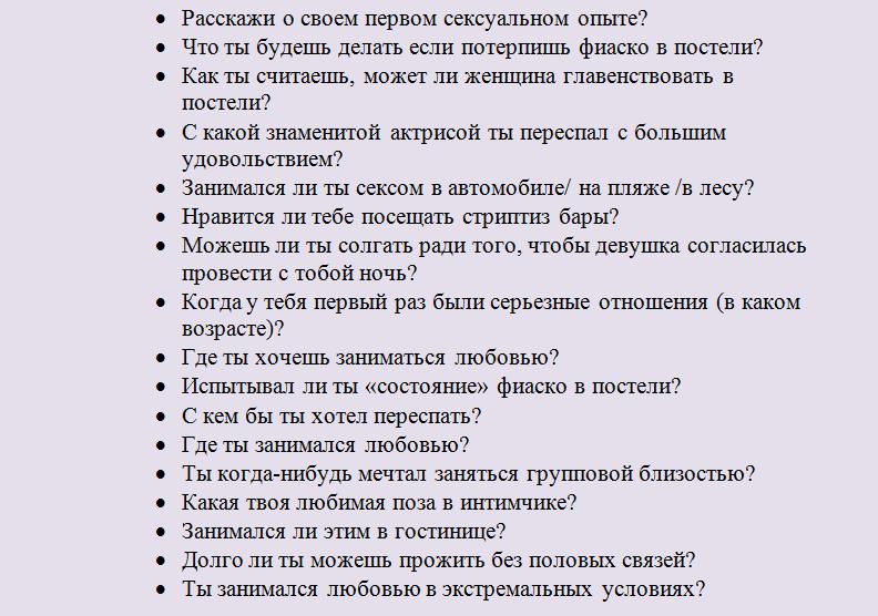 вопросы для знакомства с девушками в интернете