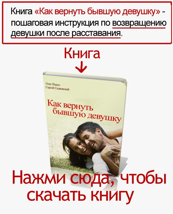 книга «как вернуть бывшую девушку» торрент